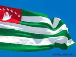 Флаг Абхазии на фоне голубого неба.